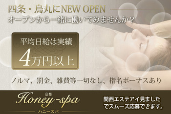 Honey-spa(ハニースパ)京都店の求人