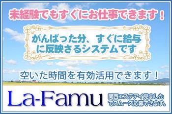 La-Famu(ラ・ファム)