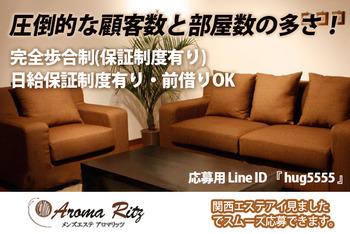 Aroma-Ritz-(アロマリッツ)姫路店