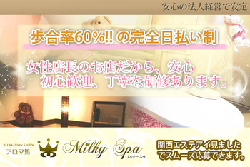 Milky-Spa(ミルキースパ)