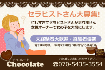 Chocolate(ちょこれーと) 求人