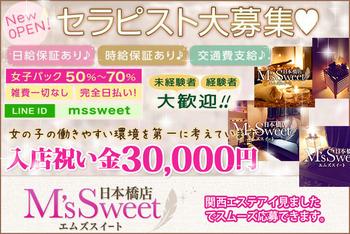 M's-Sweet(エムズスイート)