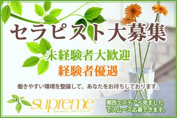 シュプリーム-supreme
