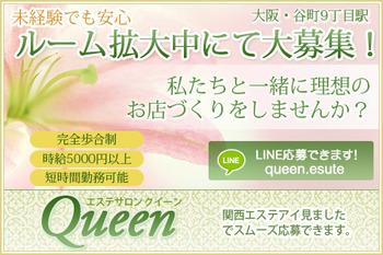 Queen(クイーン)-求人