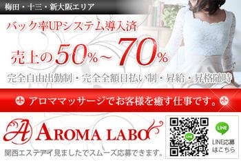 AROMA LABO(アロマ ラボ) エステ求人