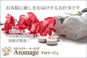 Aromage(アロマージュ)求人