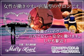 Melty-Heart(メルティ-ハート)