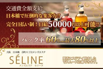 SELINE(セリーヌ)