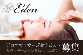 Eden~エデン~