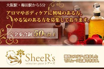 SheeR's(シアーズ)