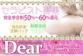 Dear(ディアー)