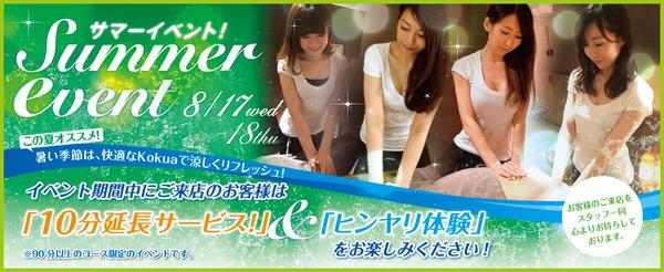 banner_big_summer
