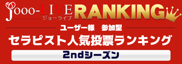 ranking_contents2