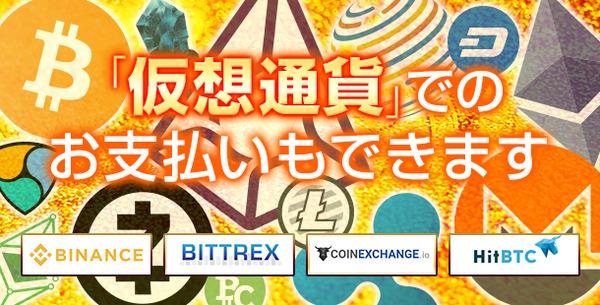 仮想通貨_610-310_01