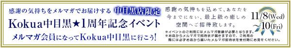 nakame1st_mid_banner