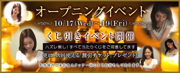 open-event_big_banner