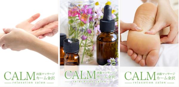 calm(カーム) 金沢
