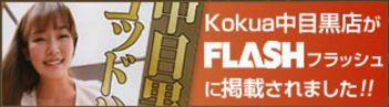 kokuaブログ用