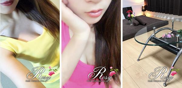 明石Rosy(ロージー)