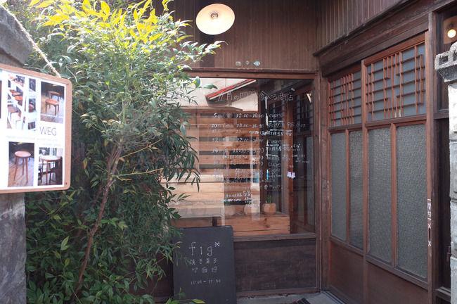 フィグ(fig)@四国食べる商店