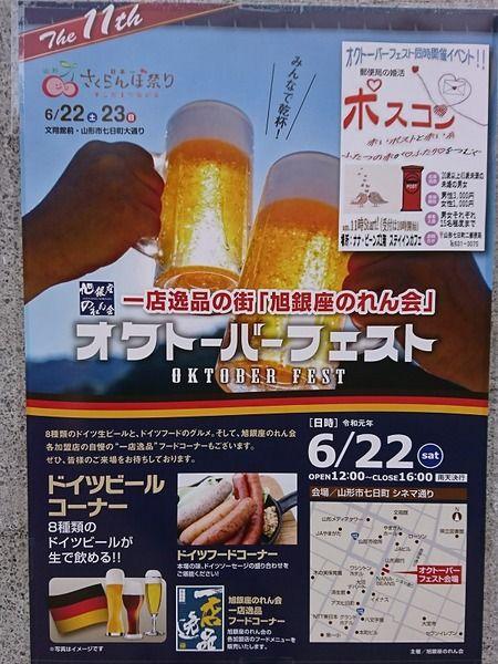 さくらんぼ祭りと生ビール♪