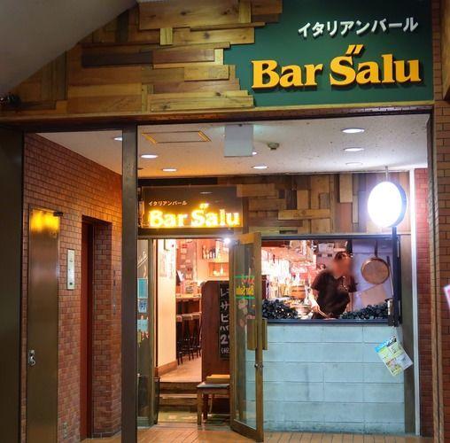 <ハッピーアワー>1ドリンク&2タパスで¥500【Bar Salu 福島店 (バルザル)】