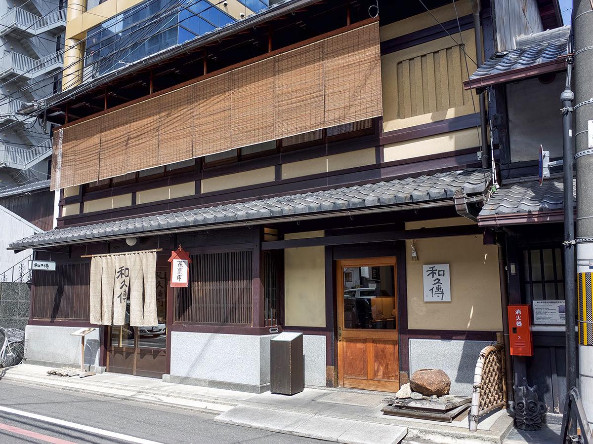 和久傳 堺町店