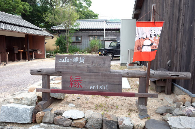 cafe・雑貨 緑(えにし)