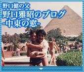 野口健の父 野口雅昭のブログ 中東の窓