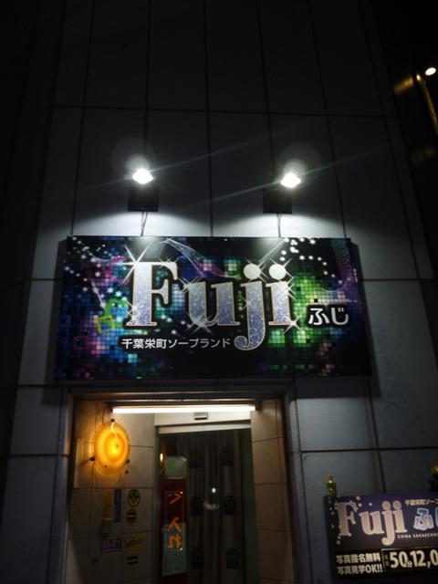 newfuji