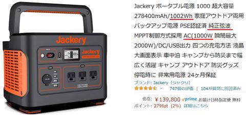 20210120jackery