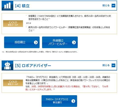 20200828shinsei-gold