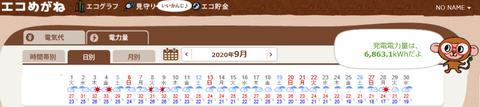 20201005no4-tenki