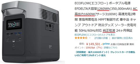 20210120ecoflow