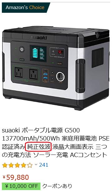 20190924suaoki-g500
