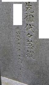 文字違い墓碑