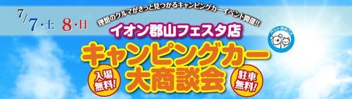 main_kooriyama-campingcar-show