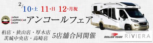 main_japan-campingcar-show-encore