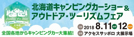 main_hokkaido-ccs