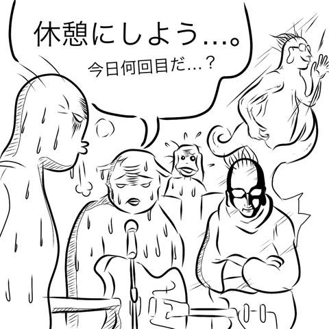 rensyuu