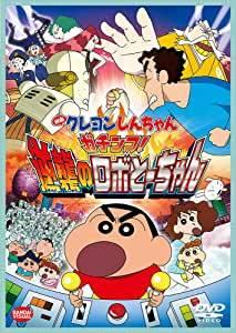 『映画クレヨンしんちゃん ガチンコ!逆襲のロボとーちゃん』 (175974)