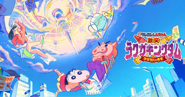 『映画クレヨンしんちゃん 激突!ラクガキングダムとほぼ四人の勇者』公式サイト