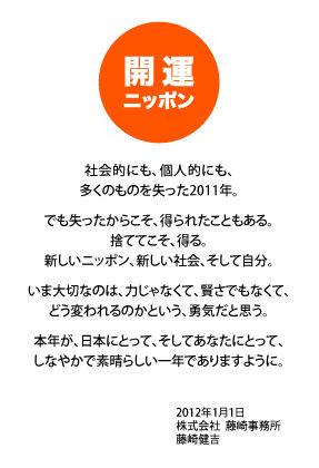 2012年_年賀状A