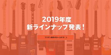 ギター2019年度 新ラインナップ
