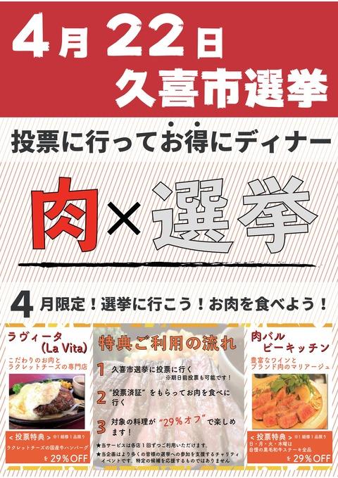 肉選挙ポスター2