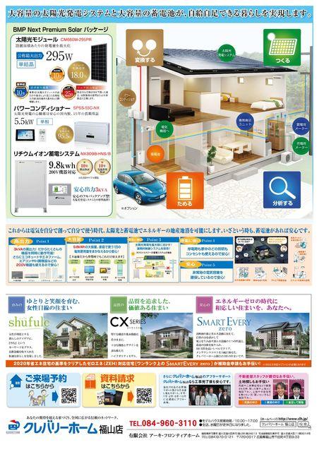裏 スマート2020B4(開催千田モデル (1)