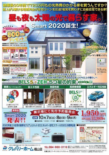 表 スマート2020B4(開催千田モデル) (1)