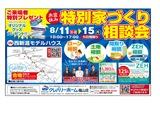 kureba2016年 8月福山  岡山 (version 2) (version 1)