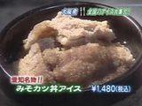 misokatsuice