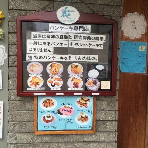 pancake自由が丘4